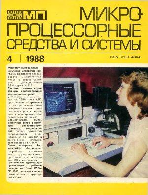 Микропроцессорные средства и системы 1988 №04