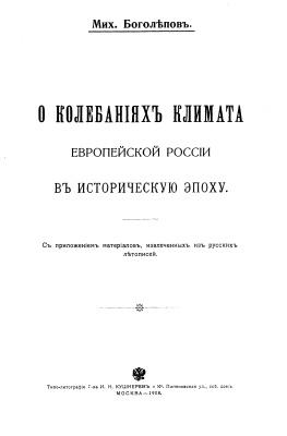 Боголепов М.А. О колебаниях климата Европейской России в историческую эпоху