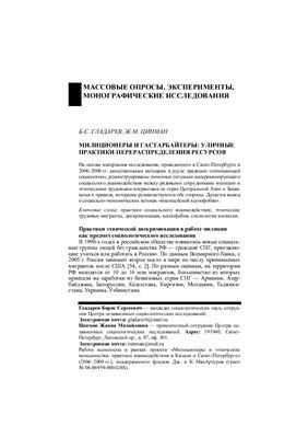 Социологический журнал 2010 №01