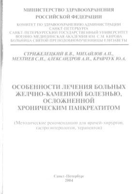 Стрижелецкий В.В. Михайлов А.П. и др. Особенности лечения больных желчно-каменной болезнью, осложненной хроническим панкреатитом