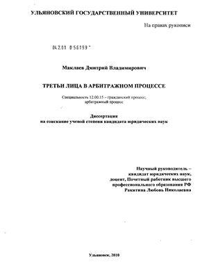 Маклаев Д.В. Третьи лица в арбитражном процессе