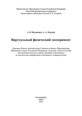 Филанович А.Н., Повзнер А.А. Виртуальный физический эксперимент