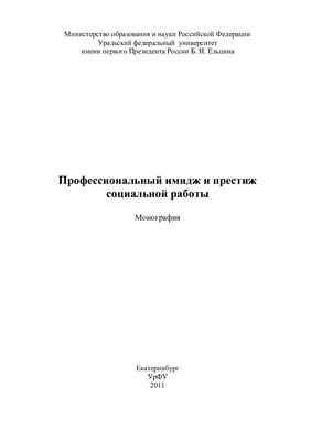 Вишневский Ю.Р. (ред.) Профессиональный имидж и престиж социальной работы