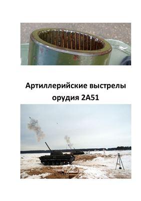Артиллерийские выстрелы орудия 2А51