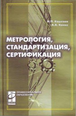 Кошевая И.П., Канке А.А. Метрология, стандартизация, сертификация
