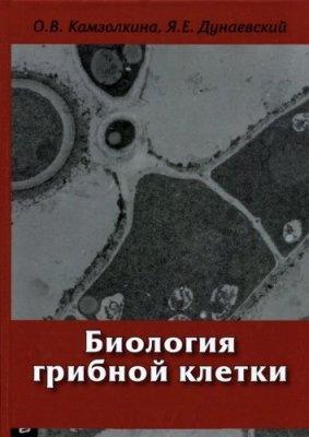 Камзолкина О.В., Дунаевский Я.Е. Биология грибной клетки
