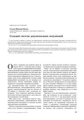 Швецова-Водка Г.М. Складові системи документальних комунікацій