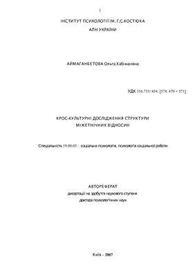 Аймаганбетова О.Х. Крос-культурні дослідження структури міжетнічних відносин