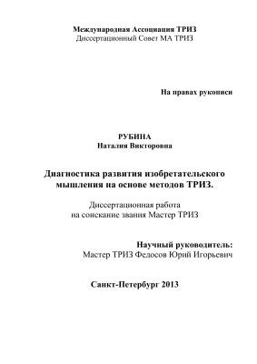 Рубина Н.В. Диагностика развития изобретательского мышления на основе методов ТРИЗ