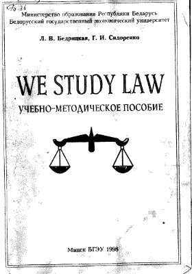 Бедрицкая Л. We study law