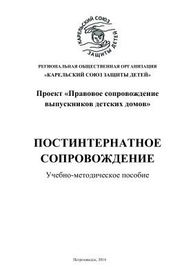 Павлова Н.Г. (сост.) Постинтернатное сопровождение