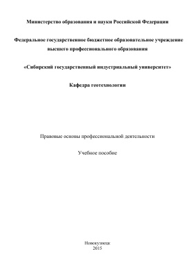 Никитина А.М. Правовые основы профессиональной деятельности