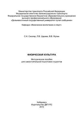 Смоляр С.Н., Царева Л.В., Мулин В.В. Физическая культура