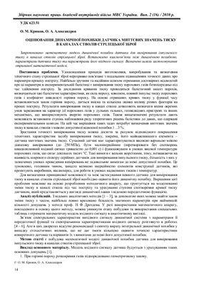 Крюков О.М., Александров О.А. Оцінювання динамічної похибки датчика миттєвих значень тиску в каналах стволів стрілецької зброї