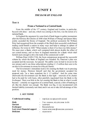 Чеботарьова Л.І., Капустіна О.В. Ділова англійська мова для економістів. Частина 2: Банківська та фінасові системи