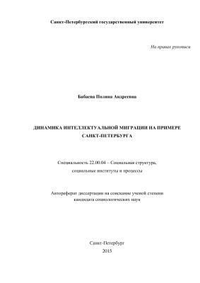 Бабаева П.А. Динамика интеллектуальной миграции на примере Санкт-Петербурга
