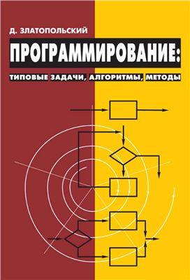 Златопольский Д. Программирование: типовые задачи, алгоритмы, методы