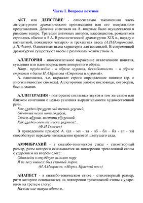 Словарь литературоведческих терминов