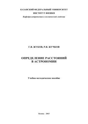 Жуков Г.В., Жучков Р.Я. Определение расстояний в астрономии
