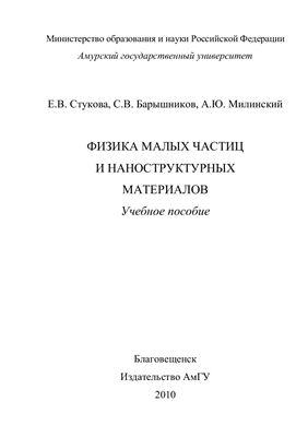 Стукова Е.В., Барышников С.В., Милинский А.Ю. Физика малых частиц и наноструктурных материалов