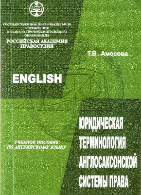 Амосова Т.В. Юридическая терминология англосаксонской системы права