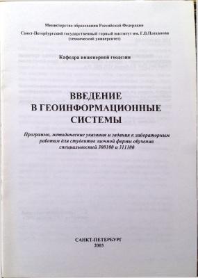 Киселев В.А. Введение в геоинформационные системы: программа, методические указания и задания к лабораторным работам