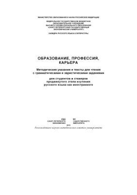 Размашкин И.Ю. Образование, профессия, карьера