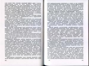 Жинкин В.Б. Теория и устройство корабля. Часть 2