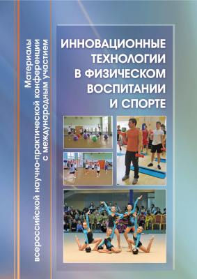 Фролов А.Ю. (ред.) Инновационные технологии в физическом воспитании и спорте: Материалы всероссийской научно-практической конференции с международным участием