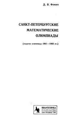 Фомин Д.В. Санкт-Петербургские математические олимпиады (задачи олимпиад 1961-1993 гг.)