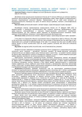 Зозуля А. Вплив проголошення незалежності Косово на світовий порядок у контексті протистояння двох основних принципів міжнародного права