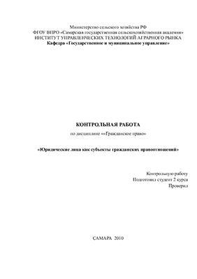 Юридические лица как субъекты гражданских правоотношений