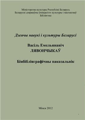 Ішуціна Т.В., Самайлюк Т.А. Васіль Емельянавіч Лявончыкаў: біябібліяграфічны паказальнік