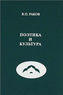 Раков В.П. Поэтика и культура