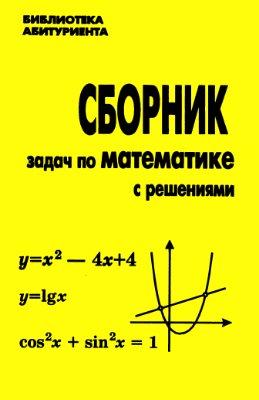 Кравчук Д.Н. Сборник задач по математике с решениями
