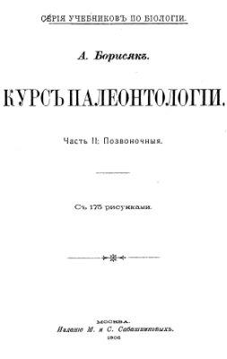 Борисяк А. Курс палеонтологии. Часть 2. Позвоночные