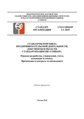 СТО СОПКОР 3.1-2010 Стандарты и правила предпринимательской деятельности, документы в области стандартизации НП СОПКОР. Порядок разработки, утверждения, учета, изменения и отмены. Применение и контроль за соблюдением