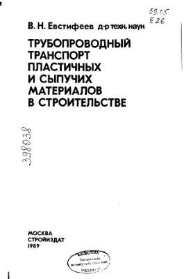 Евстифеев В.Н. Трубопроводный транспорт пластичных и сыпучих материалов в строительстве