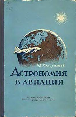 Кондратьев Н.Я. Астрономия в авиации