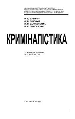 Біленчук П.Д., Дубовий О.П. та ін. Криміналістика
