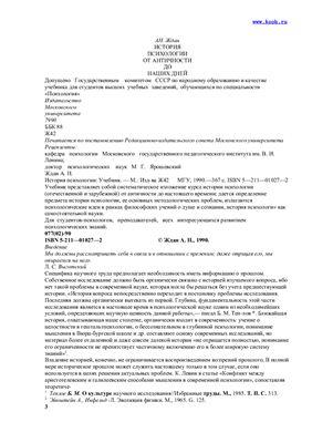 Ждан А.Н. История психологии от античности до наших дней