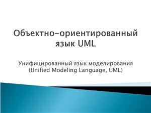 Объектно-ориентированный язык UML. Унифицированный язык моделирования (Unified Modeling Language, UML)