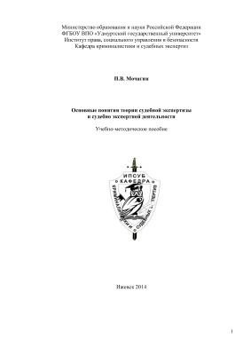 Мочагин П.В. Основные понятия и терминология теории судебной экспертизы и судебно-экспертной деятельности