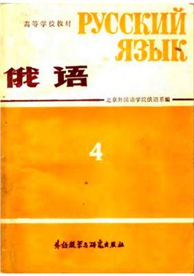 Учебник русского языка - основной курс для китайскоговорящих студентов. Часть IV