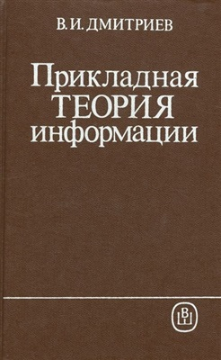 Дмитриев В.И. Прикладная теория информации