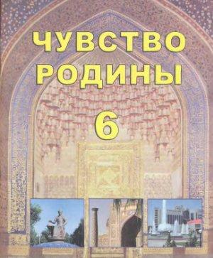 Костецкий В.А., Маметова Г.У. и др. Чувство Родины. 6 класс
