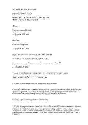 Федеральный закон Об органах судейского сообщества 15.02.2002