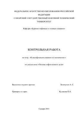 Реферат - классификация скважин по назначению