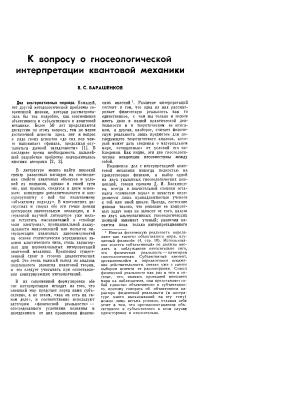 Барашенков В.С. К вопросу о rносеологической интерпретации квантовой механики