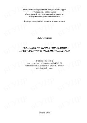Отвагин А.В. Технология проектирования программного обеспечения ЭВМ